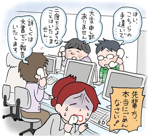 自分のミスのせいで、先輩たちに電話で謝罪をしてもらうはめになったSE(システムエンジニア)- Copyright (C) viva-se.net システムエンジニアの仕事