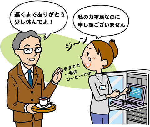 お客様から温かい言葉にジーンとくるSE(システムエンジニア)- Copyright (C) viva-se.net システムエンジニアの仕事