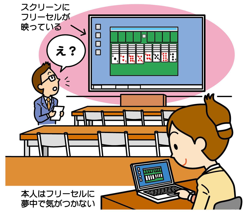 説明会の休憩時間に、こっそりフリーセルをしていたつもりが大画面に映ってしまったSE(システムエンジニア)- Copyright (C) viva-se.net システムエンジニアの仕事