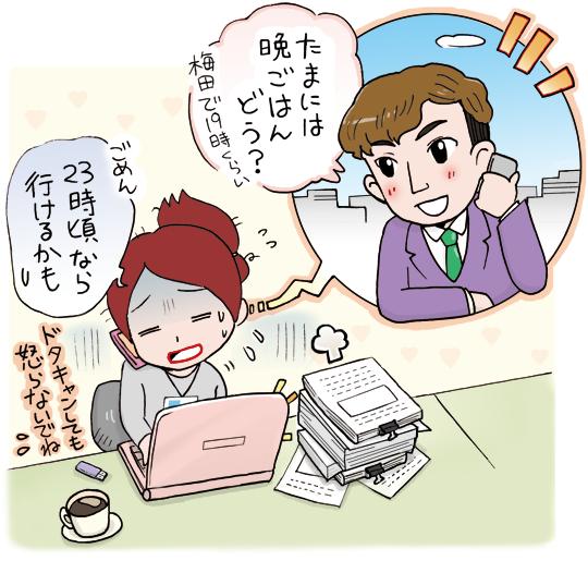 イラスト:仕事が忙しすぎて、プライベートの時間が取れない女性SE(システムエンジニア)- Copyright (C) viva-se.net システムエンジニアの仕事