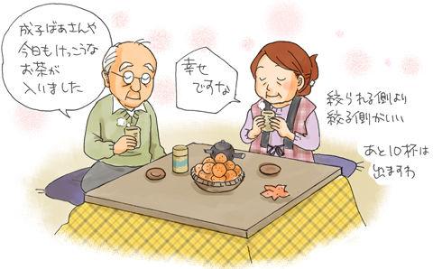 イラスト:絞れるだけお茶を絞る元SE(システムエンジニア)だった老夫婦- Copyright (C) viva-se.net システムエンジニアの仕事