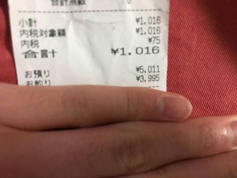 ブックオフにて 店員「1016円になります!」 僕「はい!5011円ッ!」 店員「え?」 僕「ほょ?」(※画像あり)