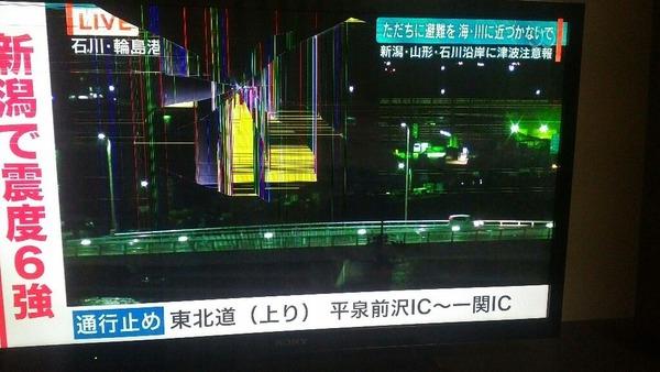 【怒報】ワイのテレビ、地震で倒れて画面が酷いことになる