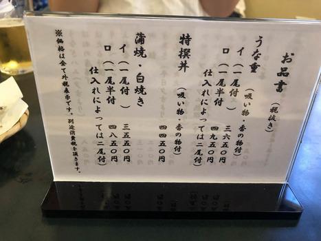 鰻食べに鰻屋来たったwww → 値段すげえwww(※画像あり)