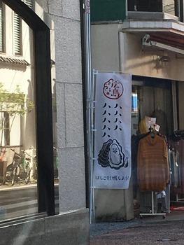 【悲報】広島県さん、意味不明な幟を作ってしまう(※画像あり)