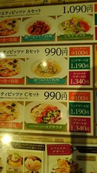 ピザ食べ放題にパスタとサラダまでついて1090円の店で豪遊してる(※画像あり)
