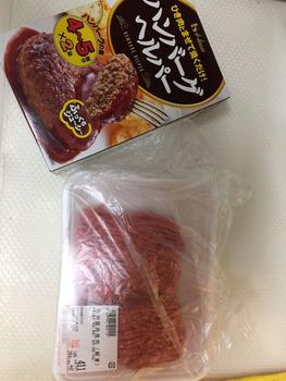 今からヘルパーとひき肉だけでハンバーグ作っぞwww(※画像あり)