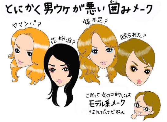 髪型 男子ウケがいい髪型 : matome.naver.jp