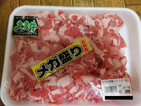 さっきスーパーの店員とモメたんだけどこの肉どう思う?(※画像あり)