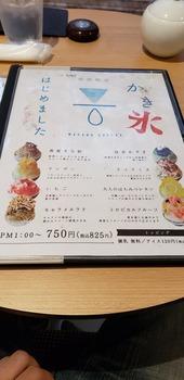 いまカフェにいるんやけどどのかき氷食べるべきかお前ら安価で決めてくれ(※画像あり)