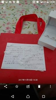 ワイ将、彼女から指輪と手紙をプレゼントされ涙を流す(※画像あり)
