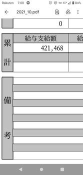 会社「ほいよ、今月の給料40万ね」→(※画像あり)