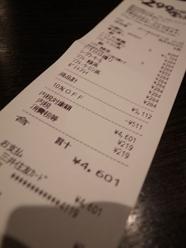 私「さきに私が払っておくね」→ 私「お会計4430円だったよ!」  さて、この時いくら渡すか書いてね