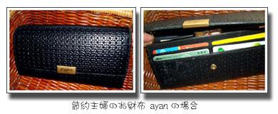 ayan財布