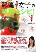「節電女子」の野菜レシピ!