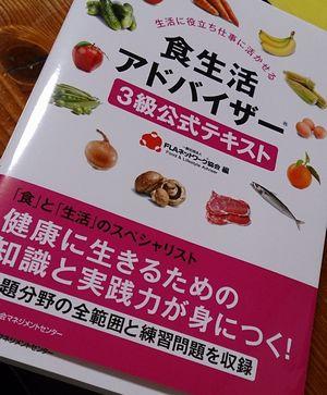 食生活アドバイザーは「食」をとことん考える資格
