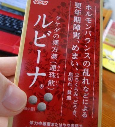 更年期に効果のあるルビーナは漢方薬品
