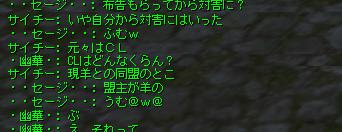 棚さん2-8(元クラン