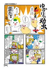 ゆかりの幼虫表紙04サンプル