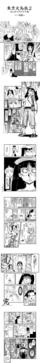 C76レポート漫画その1(前)