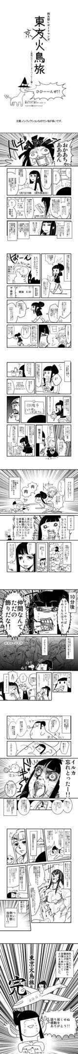 東京火鳥旅〜夜明けのエンジンオーバーヒート篇〜