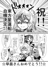 星蓮船情報公開記念!