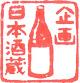 企画日本酒造バナー
