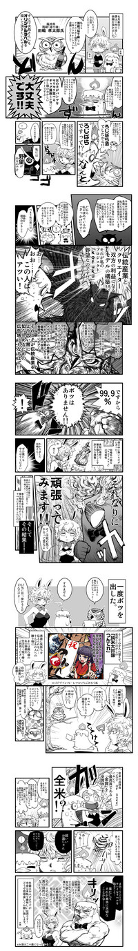kofuku宣伝漫画