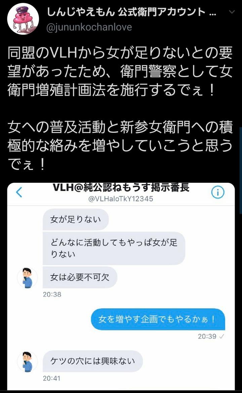 【画像】加藤純一信者キモすぎるwww