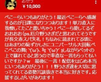 Vtuberのファン「ぺこーらいつもありがとう!(1万円スパチャ)」
