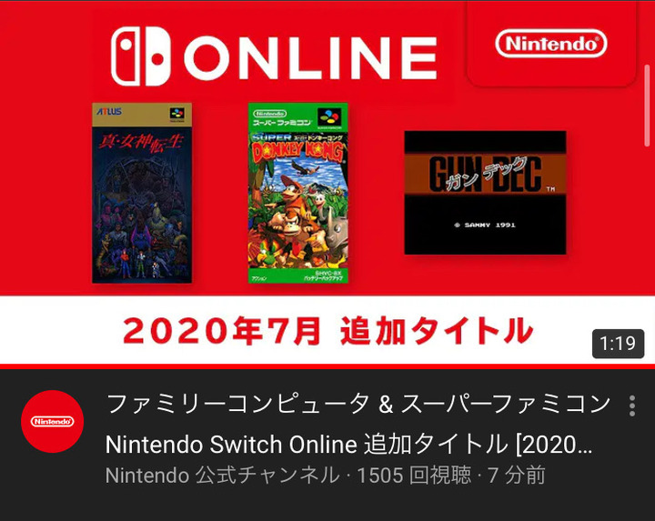 【朗報】任天堂、スイッチオンラインにスーパードンキーコングと真女神転生を追加