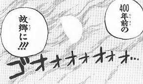 尾田栄一郎さん、15年前既に「Dの王国と月の関係」を匂わせていたwwwwwwxxwwww