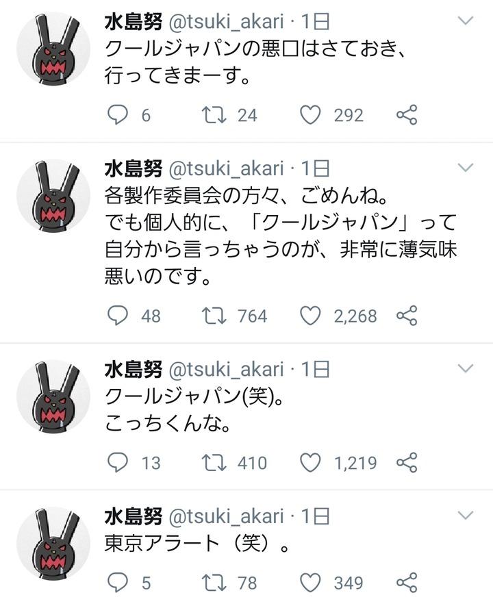 【悲報】人気アニメ監督、日本人を貶して咎めることしかできなくなってしまう…