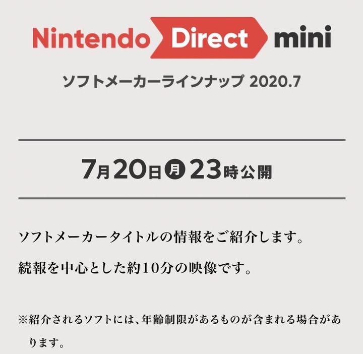【速報】今夜23時の任天堂ダイレクト、大人向けのゲーム確定…任天堂ではないメーカーが出す