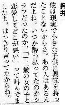 【悲報】宮崎駿「12歳の女の子と恋愛してどこが悪い!!!」