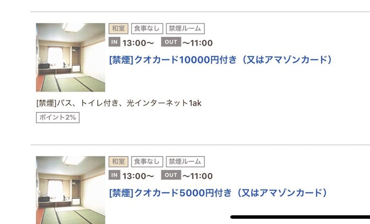 【乞食速報】GOTOキャンペーン、旅行せずに1万円稼げる方法が見つかり騒ぎに