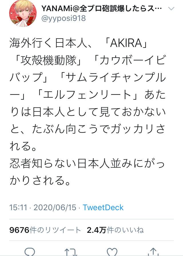 アニオタ「海外行く日本人が攻殻やエルフェンリート知らないとガッカリされるぞ」←2.4万いいね