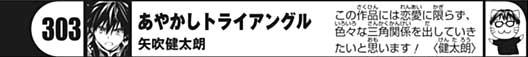 【悲報】矢吹健太郎の新連載「あやかしトライアングル」盛大にやらかす