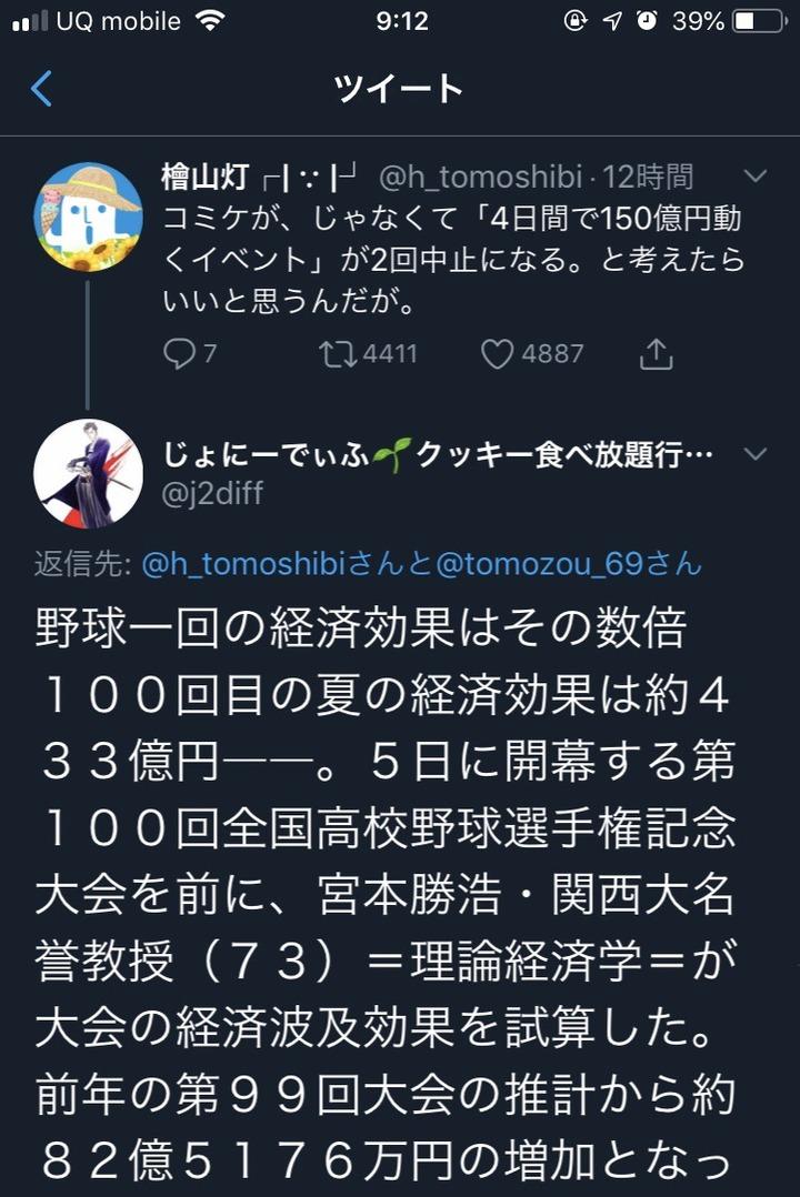 オタクさん「コミケ中止とは150億円が動く日本最大イベントが中止になるということだ」