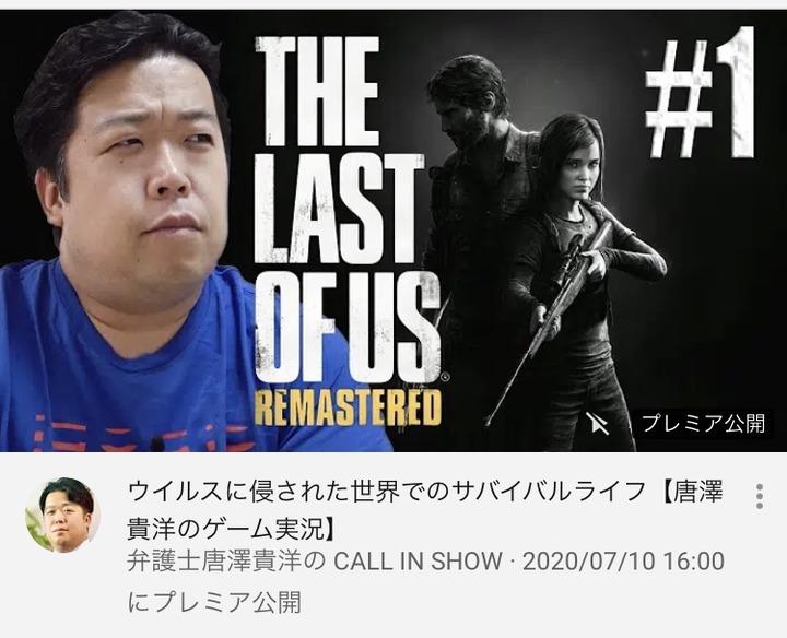 【朗報】唐澤弁護士、「The Last of Us」の実況をプレミア公開へ wxwxwxwxwxw
