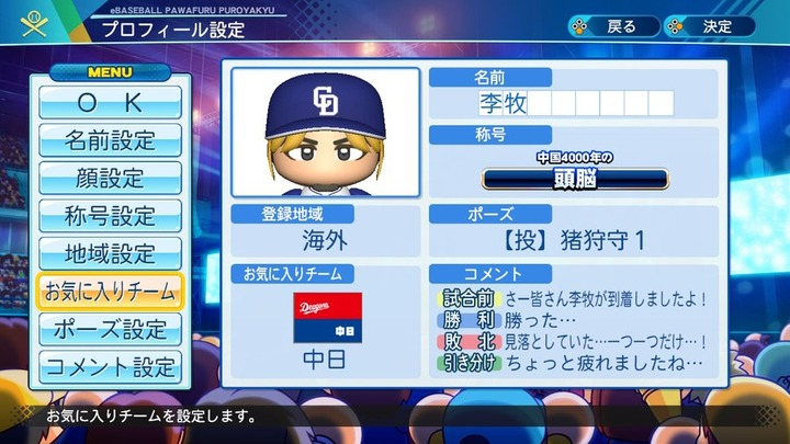 【朗報】キングダムの李牧、プロ野球監督に就任