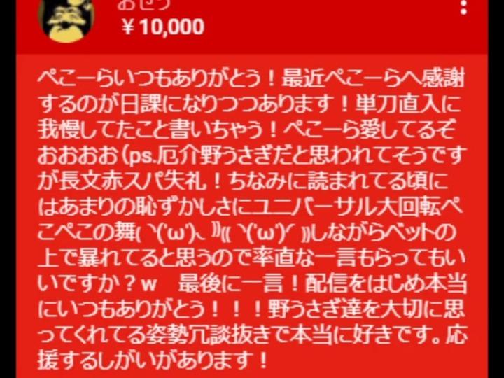 【画像】バチャ豚「ユニバーサル大回転ぺこぺこの舞~!」(¥10,000)←これ