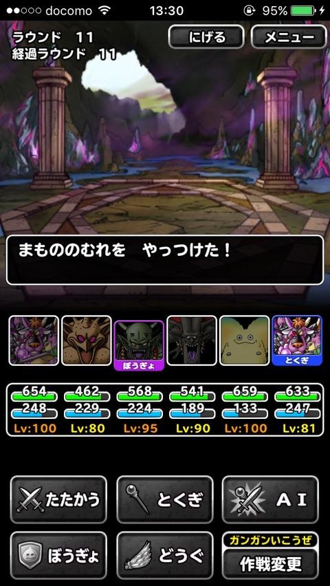 レベル3悪魔