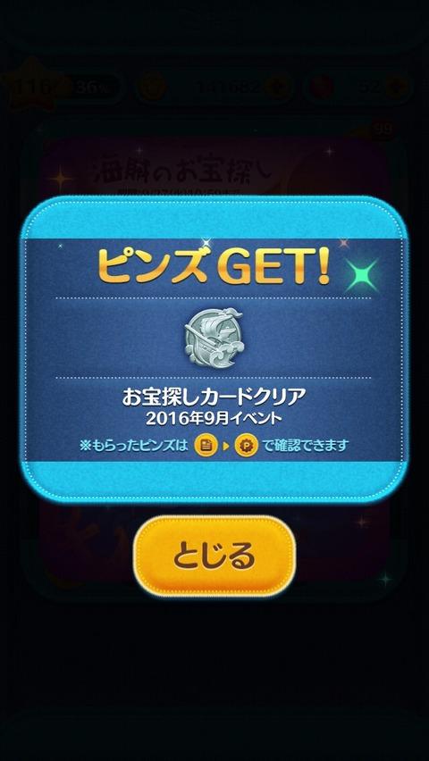 2016-09-18-05-17-52