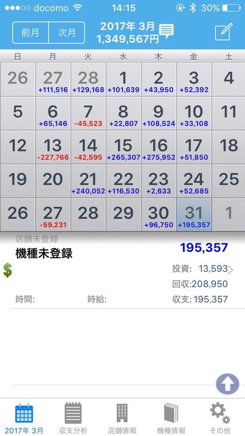 2017-04-01-14-15-48