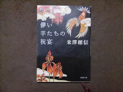 藍沢篠の書架 #26 ~ 米澤穂信さん「儚い羊たちの祝宴」