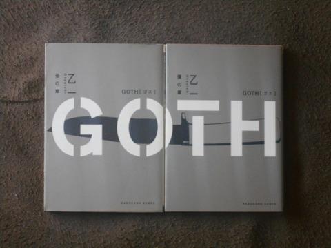 藍沢篠の書架 #9 ~ 乙一さん「GOTH 夜の章・僕の章」