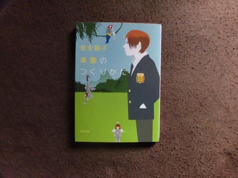 藍沢篠の書架 #31 ~ 笹生陽子さん「楽園のつくりかた」
