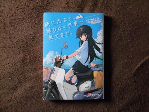 藍沢篠の書架 #22 ~ 萬屋直人さん「旅に出よう、滅びゆく世界の果てまで。」
