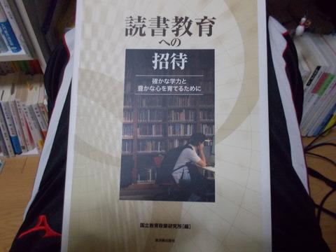 いまわのすあな #34 ~ 国立教育政策研究所・編「読書教育への招待 確かな学力と豊かな心を育てるために」